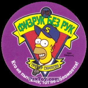 PaxToy.com  Фишка / POG / CAP / Tazo 70 Мир Гомера! - Физрук без рук из Cheetos: The Simpsons Tazo