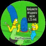 PaxToy 72 Термоядерная семейка!   Кубометр ягодного желе