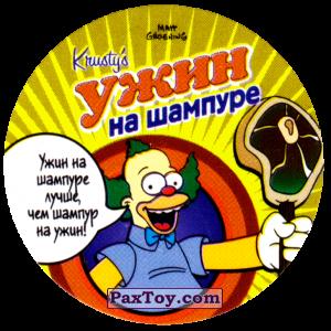 PaxToy.com  Фишка / POG / CAP / Tazo 74 Термоядерная семейка! - Ужин на шампуре из Cheetos: The Simpsons Tazo
