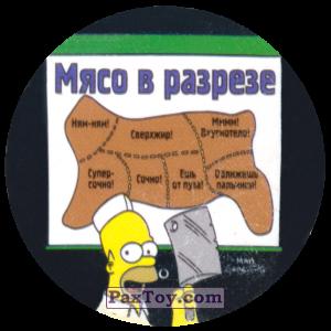 PaxToy.com  Фишка / POG / CAP / Tazo 75 Термоядерная семейка! - Мясо в разрезе из Cheetos: The Simpsons Tazo