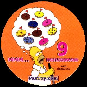 PaxToy.com  Фишка / POG / CAP / Tazo 79 Будьте знакомы - это обломы! - 9 поплавков из Cheetos: The Simpsons Tazo
