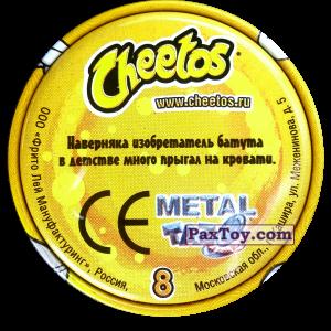 PaxToy.com - 8 Батут - Металлическая фишка (Сторна-back) из Cheetos: Экстрим спорт (железные)