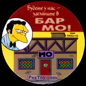 PaxToy.com  Фишка / POG / CAP / Tazo 81 Бар Мо! - Будете у нас - загляните в БАР МО! из Cheetos: The Simpsons Tazo