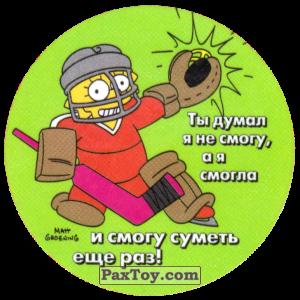 PaxToy.com  Фишка / POG / CAP / Tazo 82 Будьте знакомы - это обломы! - Ты думаля не смогу, а я смогла из Cheetos: The Simpsons Tazo