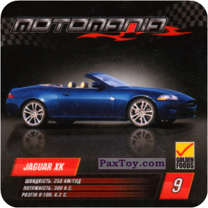 PaxToy.com - 9 JAGUAR XK из Дон Кидо: Motomania / Мотомания / Мотоманія
