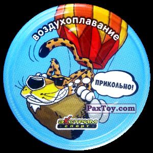 PaxToy.com - 9 Воздухоплавание - Металлическая фишка из Cheetos: Экстрим спорт (железные)