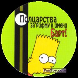 PaxToy 95 Дети как Дети!   Рифму к Барт