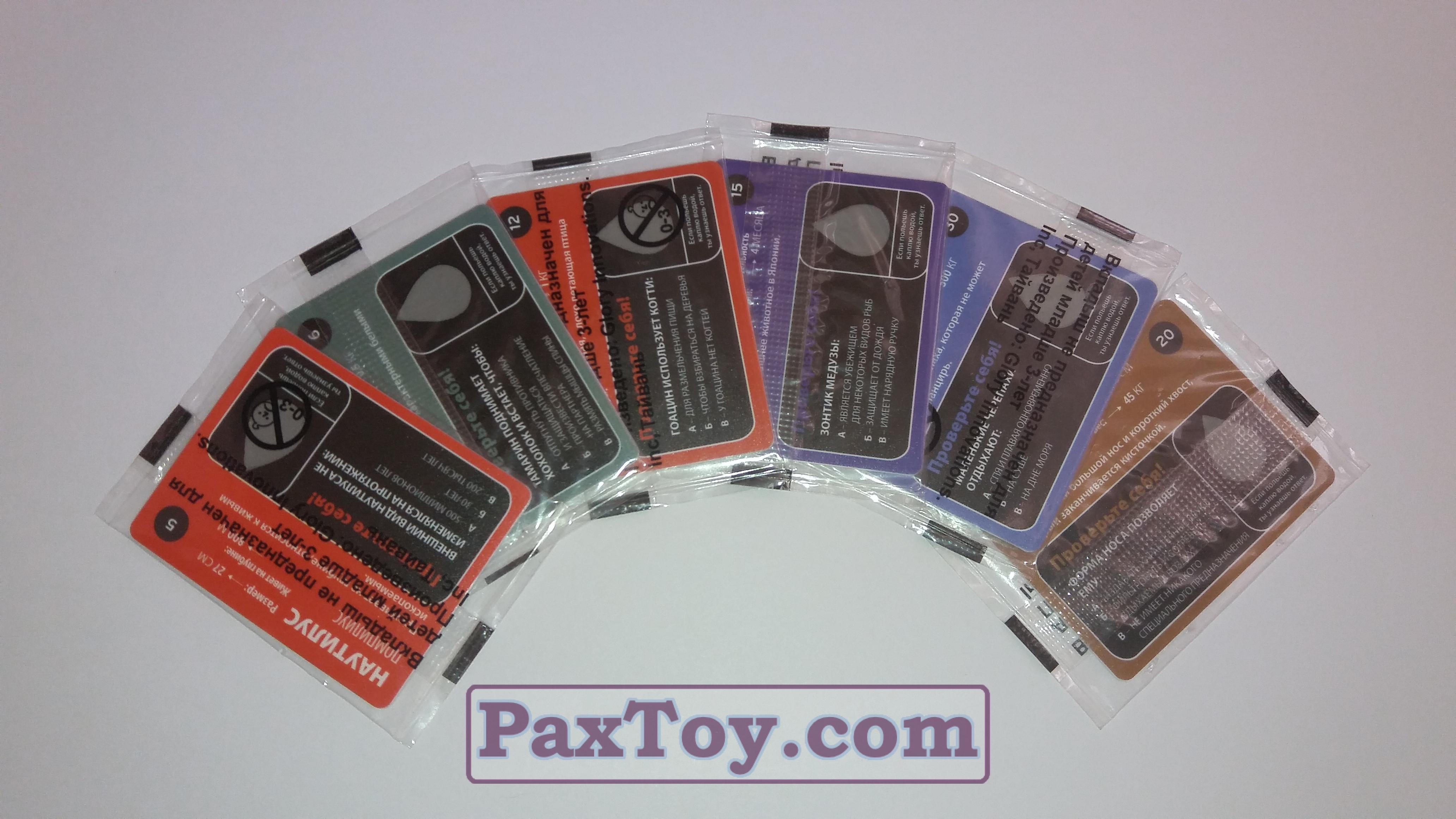 Cheetos Странные и Смешные Животные (в оригинальной упаковке) - 03 PaxToy