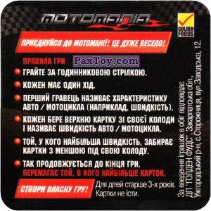 PaxToy.com - Карточка / Card 2 AUDI TT (Сторна-back) из Дон Кидо: Motomania / Мотомания / Мотоманія