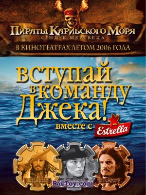 PaxToy Estrella: Пираты Карибского моря: Сундук мертвеца