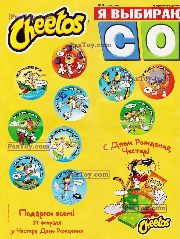 Плакат Cheetos Экстрим Спорт 2006 год PaxToy