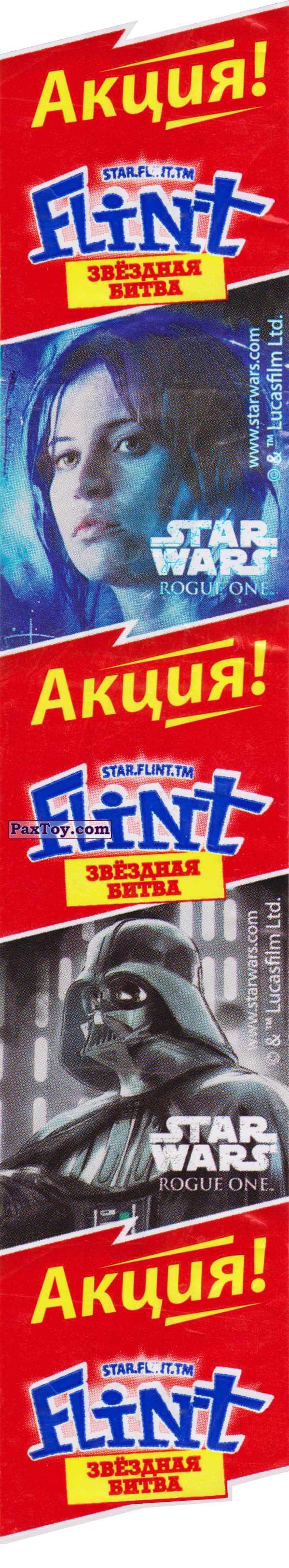«Star Flint». Звёздная битва - Акционная Лента 1 PaxToy.com