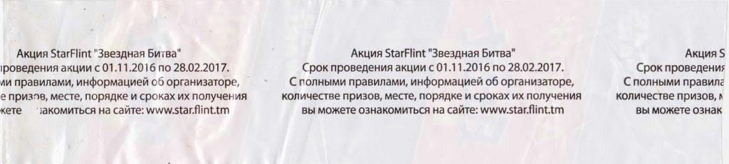 «Star Flint». Звёздная битва - Акционная Лента 2 PaxToy.com
