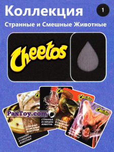 PaxToy Cheetos: Странные и Смешные Животные