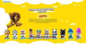 PaxToy 21 Лев Алекс (Маленькие герои ищут друзей)