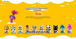 PaxToy 22 Розочка (Маленькие герои ищут друзей)