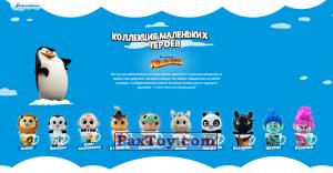 PaxToy 23 Шкипер (Маленькие герои ищут друзей)
