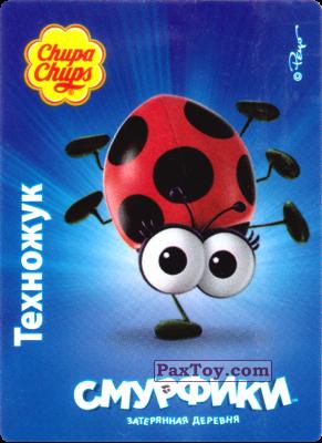 PaxToy.com - 23 Техножук из Chupa Chups: Смурфики: Затерянная деревня (Smurfs)
