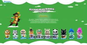 PaxToy 24 Кот в сапогах (Маленькие герои ищут друзей)