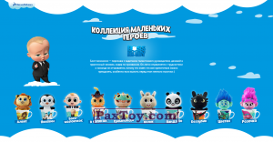 PaxToy 25 Босс молокосос (Маленькие герои ищут друзей)