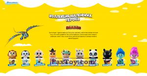PaxToy 26 Громгильда (Маленькие герои ищут друзей)