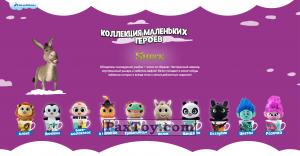 PaxToy 27 Осел (Маленькие герои ищут друзей)