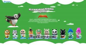 PaxToy 28 Панда По (Маленькие герои ищут друзей)