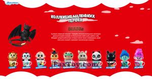 PaxToy 29 Беззубик (Маленькие герои ищут друзей)