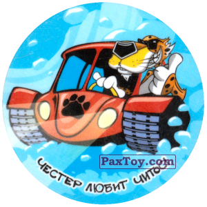 PaxToy.com - 3 Честер на вездеходе из Cheetos: Честер любит Читос!