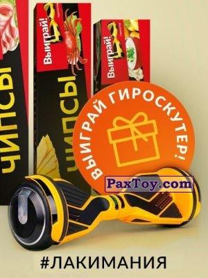 PaxToy Чипсы ЛАКИ - ЛАКИМАНИЯ