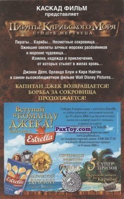 PaxToy Estrella   Пираты карибского моря   Сундук мертвеца   06