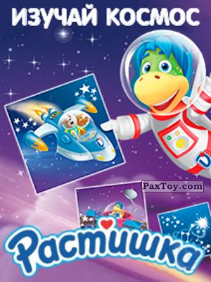 """PaxToy Растишка: Магниты из серии """"Изучай космос"""""""