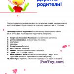 PaxToy Quest Rastishka 0 Изучай космос!