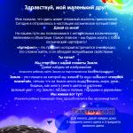 PaxToy Quest Rastishka 3 Изучай космос!