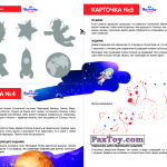PaxToy Quest Rastishka 5 Изучай космос!