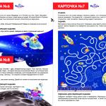 PaxToy Quest Rastishka 7 Изучай космос!