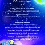 PaxToy Quest Rastishka 9Изучай космос!