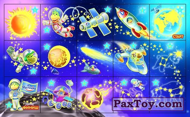 PaxToy Растишка Изучай космос! 02