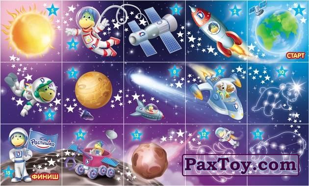 PaxToy Растишка Изучай космос! 03