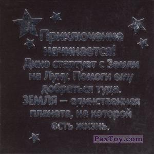 PaxToy.com - 01 СТАРТ - ЗЕМЛЯ (Сторна-back) из Растишка: Магниты из серии