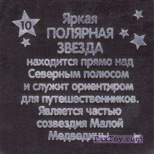 PaxToy.com - 10 ПОЛЯРНАЯ ЗВЕЗДА (Сторна-back) из Растишка: Магниты из серии