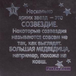 PaxToy.com - 11 СОЗВЕЗДИЕ (Сторна-back) из Растишка: Магниты из серии
