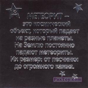 PaxToy.com - 13 МЕТЕОРИТ (Сторна-back) из Растишка: Магниты из серии