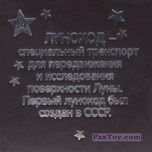 PaxToy.com - 14 ЛУНОХОД (Сторна-back) из Растишка: Магниты из серии