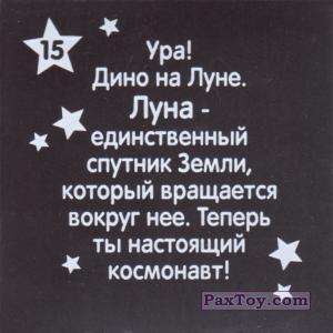 PaxToy.com - 15 ФИНИШ - ЛУНА (Сторна-back) из Растишка: Магниты из серии