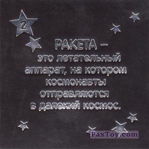 PaxToy.com - 02 РАКЕТА (Сторна-back) из Растишка: Магниты из серии