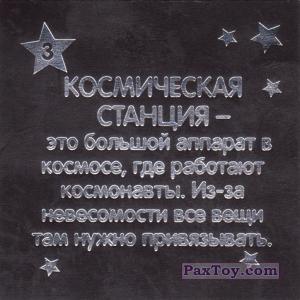 PaxToy.com - 03 КОСМИЧЕСКАЯ СТАНЦИЯ (Сторна-back) из Растишка: Магниты из серии