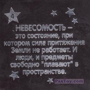 PaxToy.com - 04 НЕВЕСОМОСТЬ (Сторна-back) из Растишка: Магниты из серии