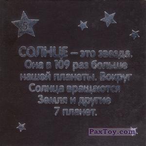 PaxToy.com - 05 СОЛНЦЕ (Сторна-back) из Растишка: Магниты из серии