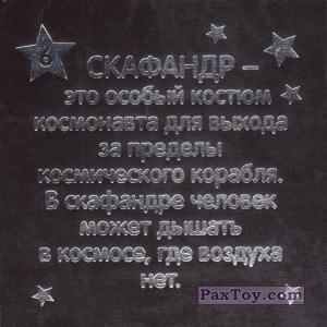 PaxToy.com - 06 СКАФАНДР (Сторна-back) из Растишка: Магниты из серии